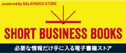 short business books