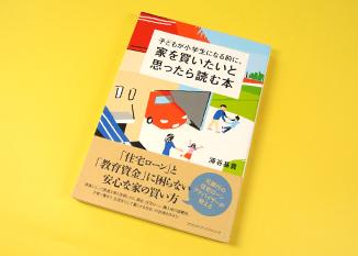 子どもが小学生になる前に、家を買いたいと思ったら読む本