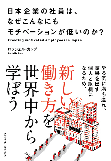 『日本企業の社員は、なぜこんなにもモチベーションが低いのか?』表紙