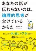 cover+obi_ronriteki_ol