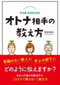 cover_oshiekata_ol