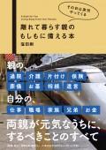 cover+obi_potential