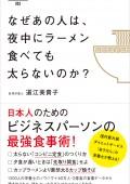 cover+obi_ramen