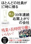 cover+obi_manara2