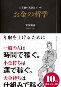 okane_tetsugaku_cover +obi_0408