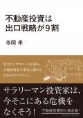 deguchi_cover+obi_ol