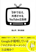 youtube_ad_cover+obi_ol