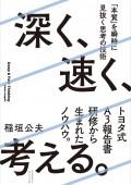 『深く速く考える』カバー・帯_入稿0506