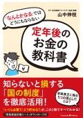 cover_cmp_okane_0512_見本