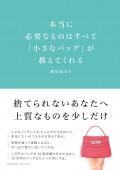 cover+obi_littlebag_ol