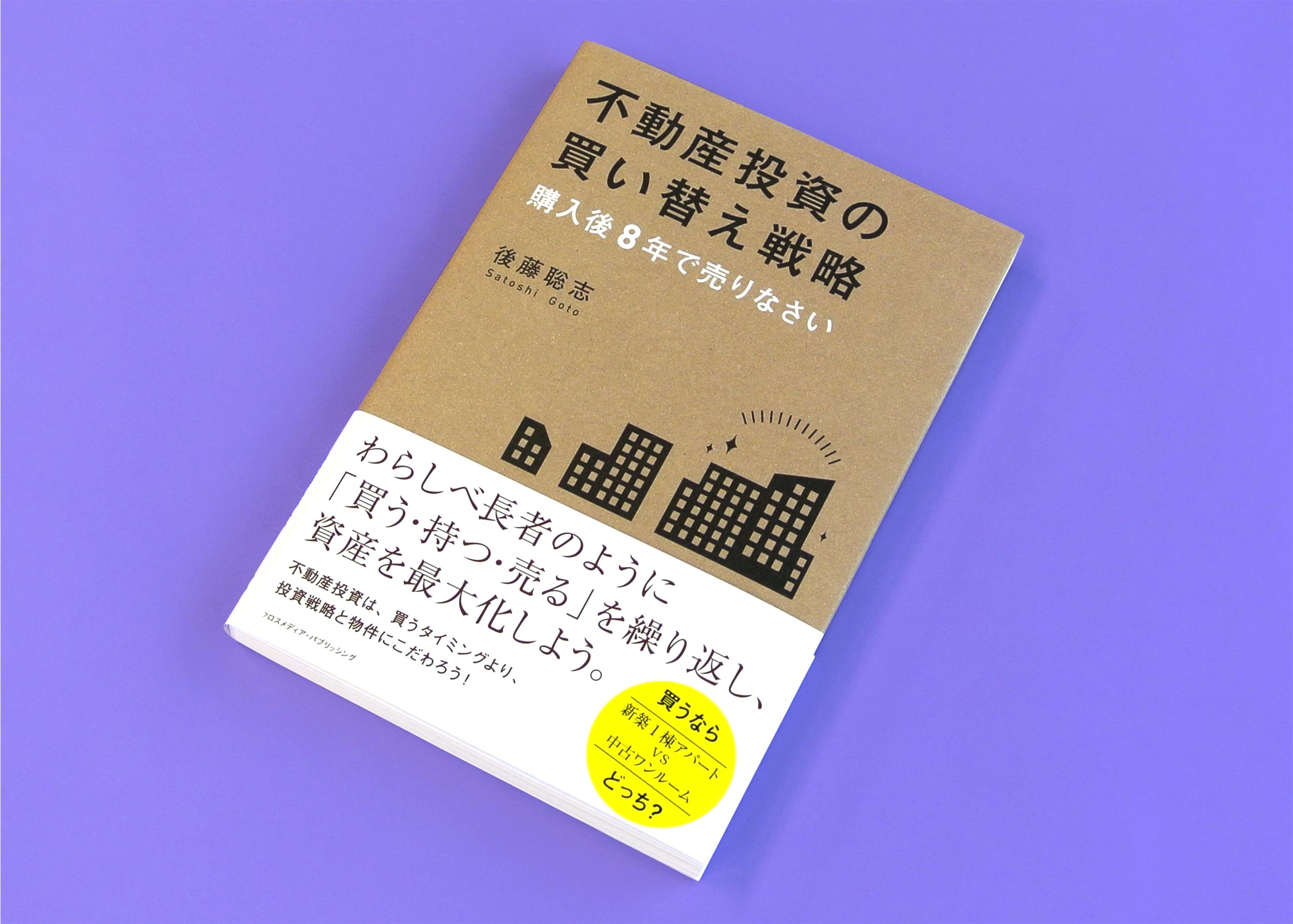 不動産投資の買い替え戦略~購入後8年で売りなさい~