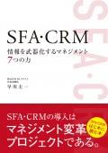 _SFACRM_cover+obi_ol