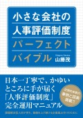 jinjihyoka_bible_cover+obi_A_OL