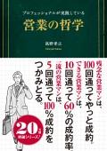 eigyo_tetsugaku_cover+obi_OL