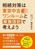 kazokushintaku_cover+obi_OL