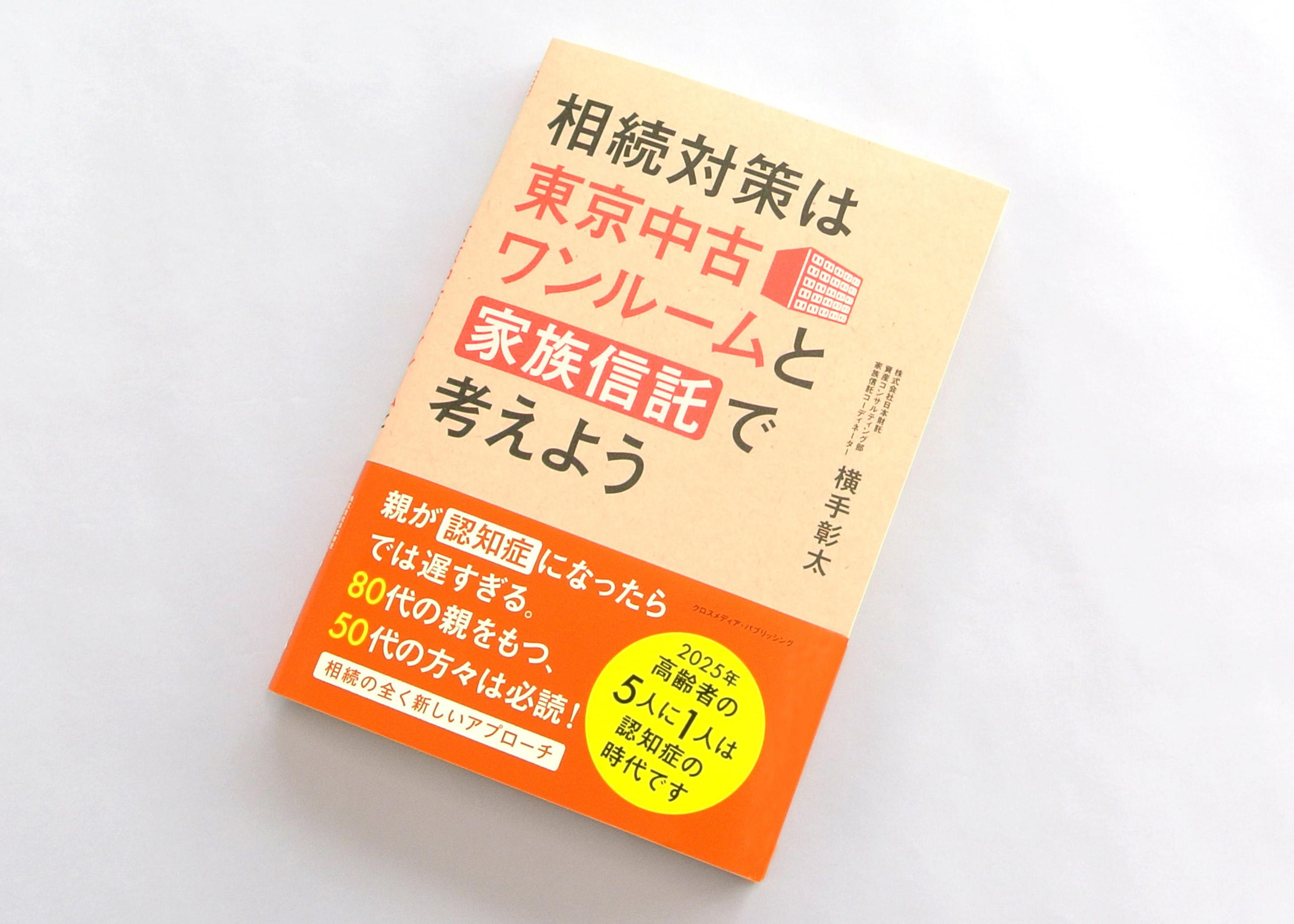 相続対策は東京中古ワンルームと家族信託で考えよう