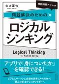 『問題解決のためのロジカルシンキング』