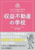 fudosan_gakko_cover+obi_ol