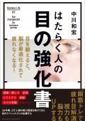 『目の強化書』カバー・帯_入稿0510