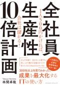 Seisansei_10Bai_Keikaku_cover+obi_OL