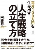『毎月100万円〜人生戦略』カバー・帯_入稿062