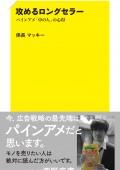 Pinecandy_cover+obi_OL