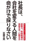 Shacho_Kaisha_cover+obi_OL
