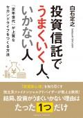 Tousisintaku_cover+obi_OL