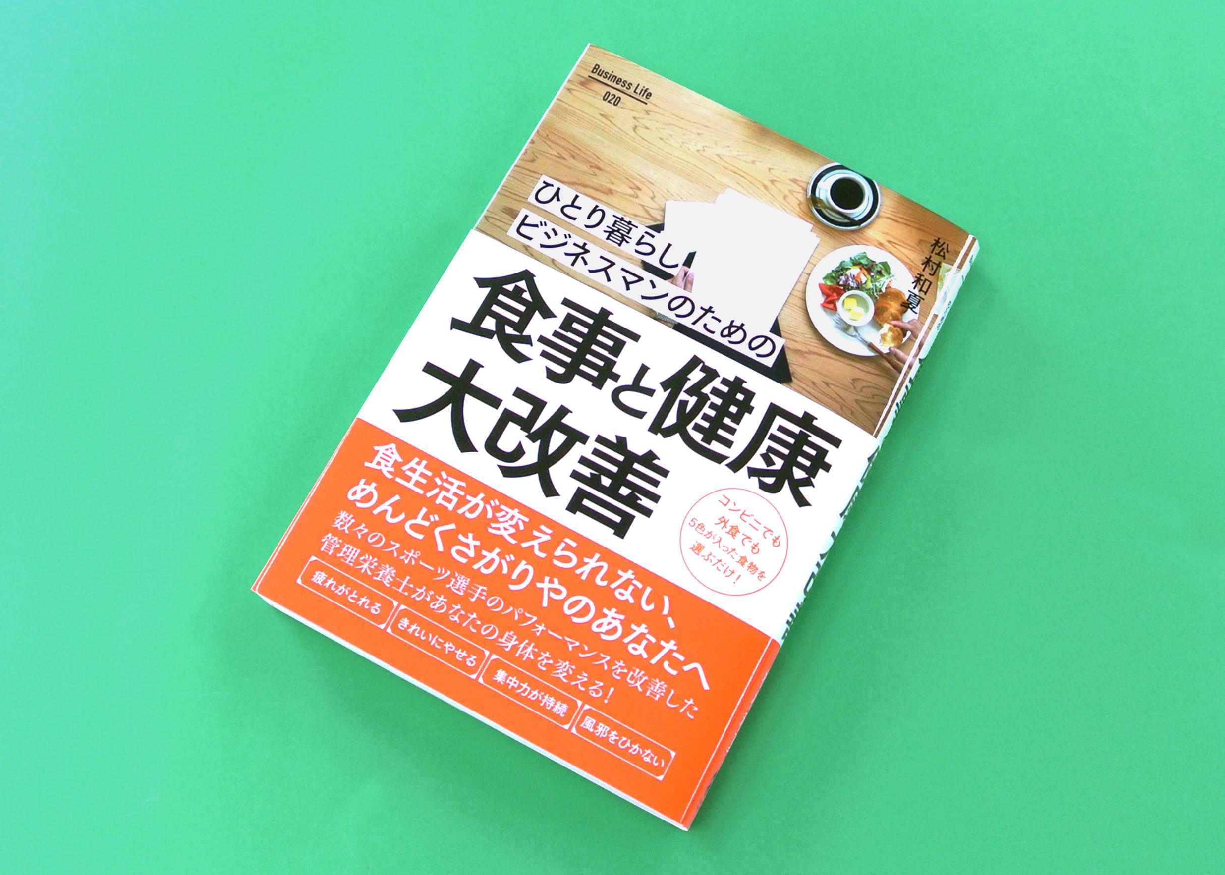 ひとり暮らしビジネスマンのための食事と健康大改善(Business Life20)