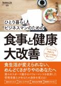 Shokuji_Kenko_cover+obi_OL