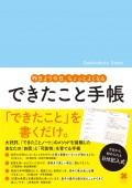 Dekitkoto_Diary_hyoshi+obi