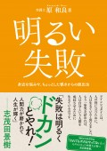 Akarui_Shippai_cover+obi_OL