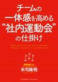 undoukai_cover_shuusei