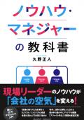 ノウハウ・マネジャーの教科書_帯付