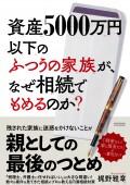 sozoku_cover_obiari