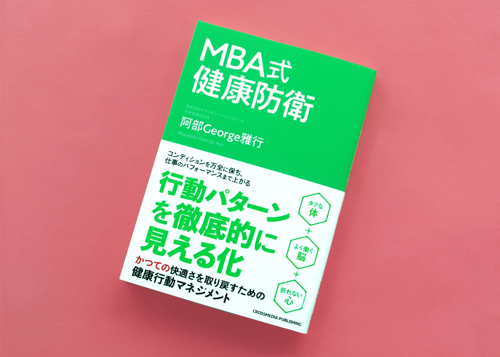 MBA式 健康防衛
