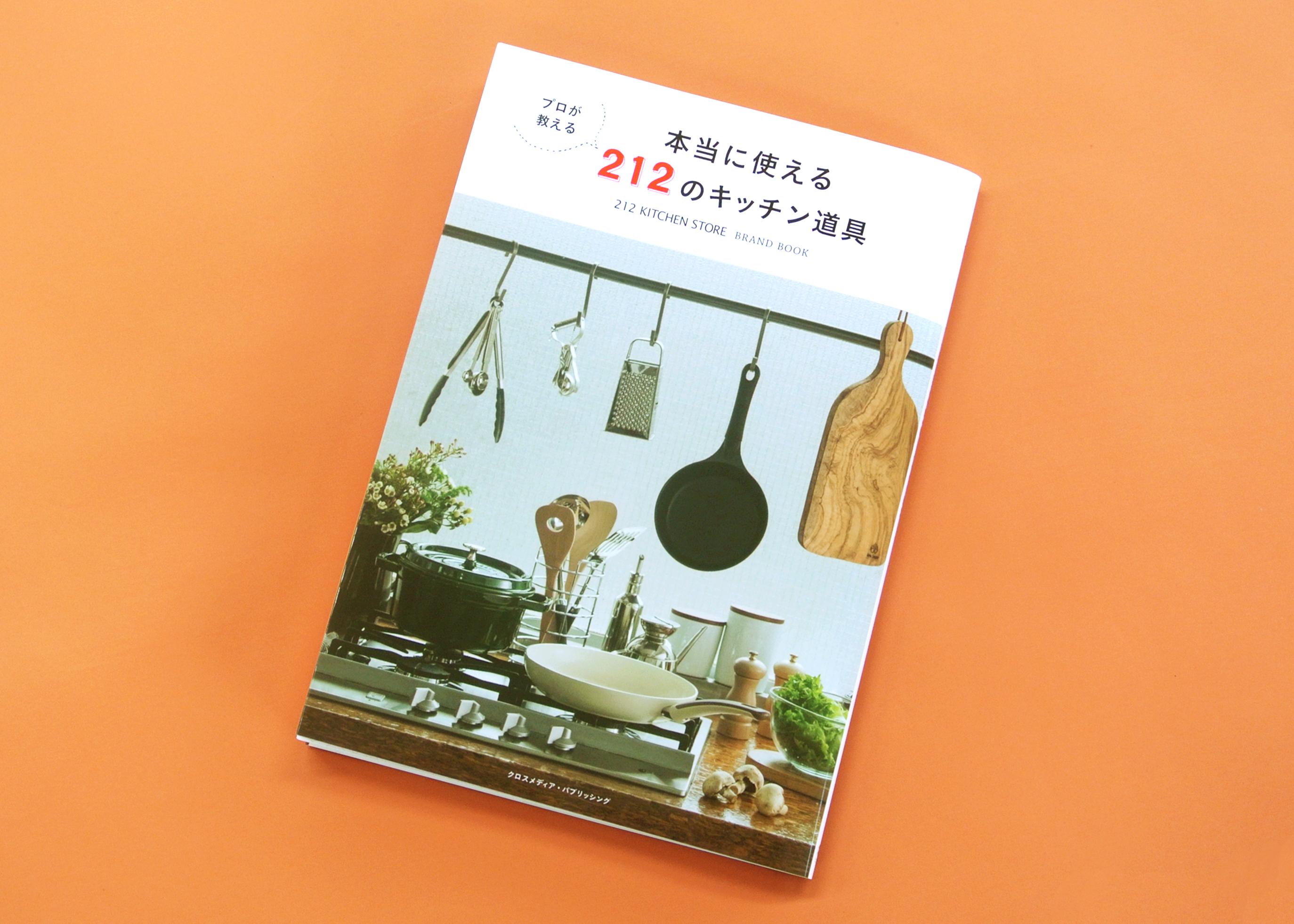 212 KITCHEN STORE BRAND BOOK