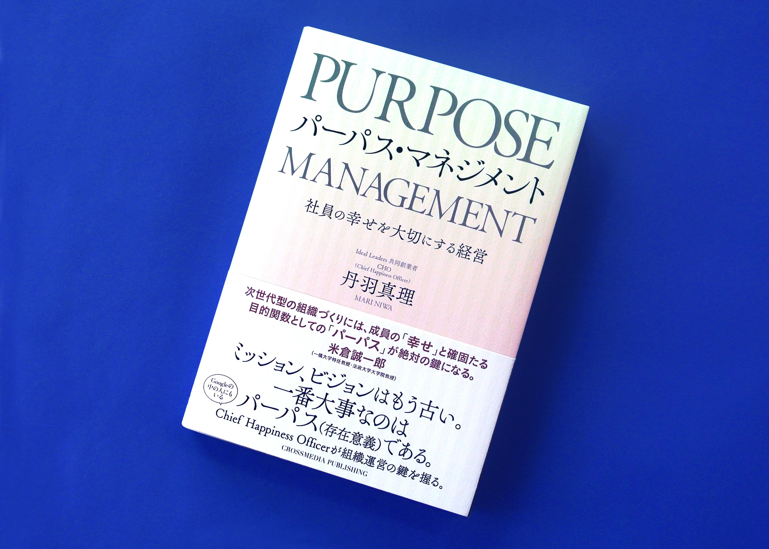 パーパス・マネジメント── 社員の幸せを大切にする経営