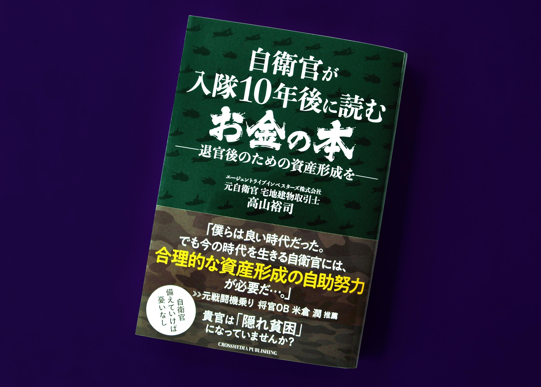 自衛官が入隊10年後に読むお金の本──退官後のための資産形成を