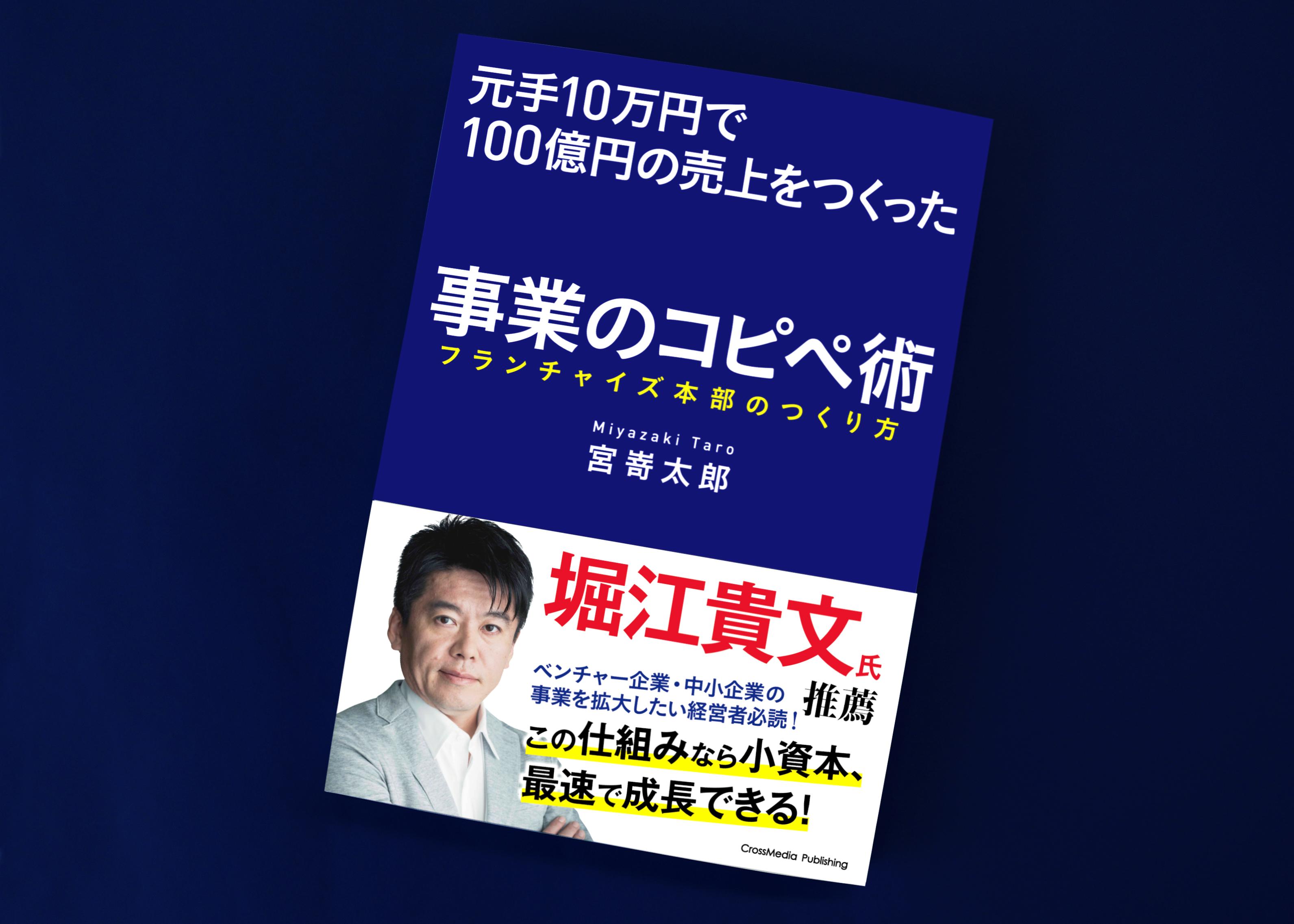 元手10万円で100億円の売上をつくった事業のコピペ術