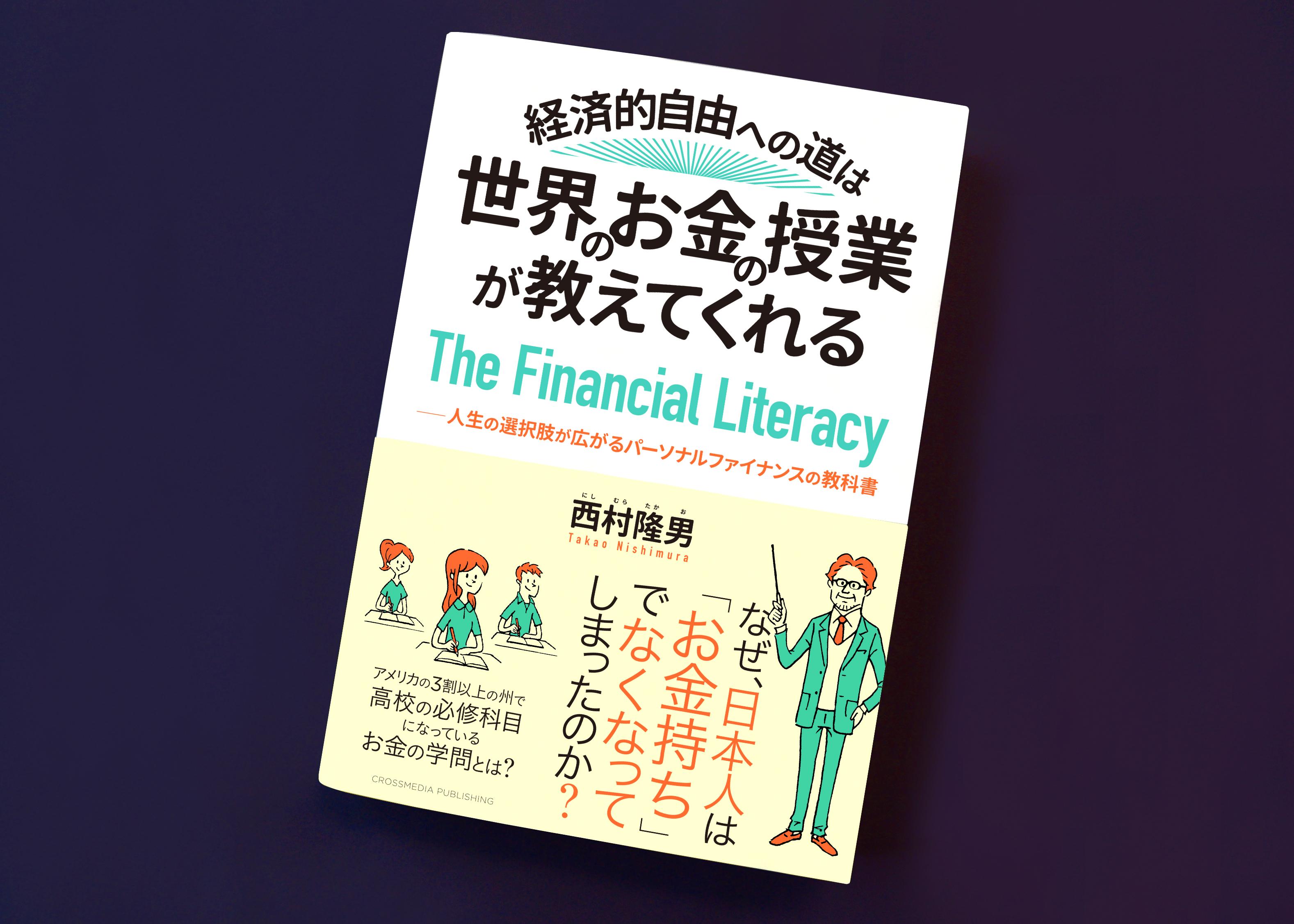 経済的自由への道は、世界のお金の授業が教えてくれる―人生の選択肢が広がるパーソナルファイナンスの教科書―