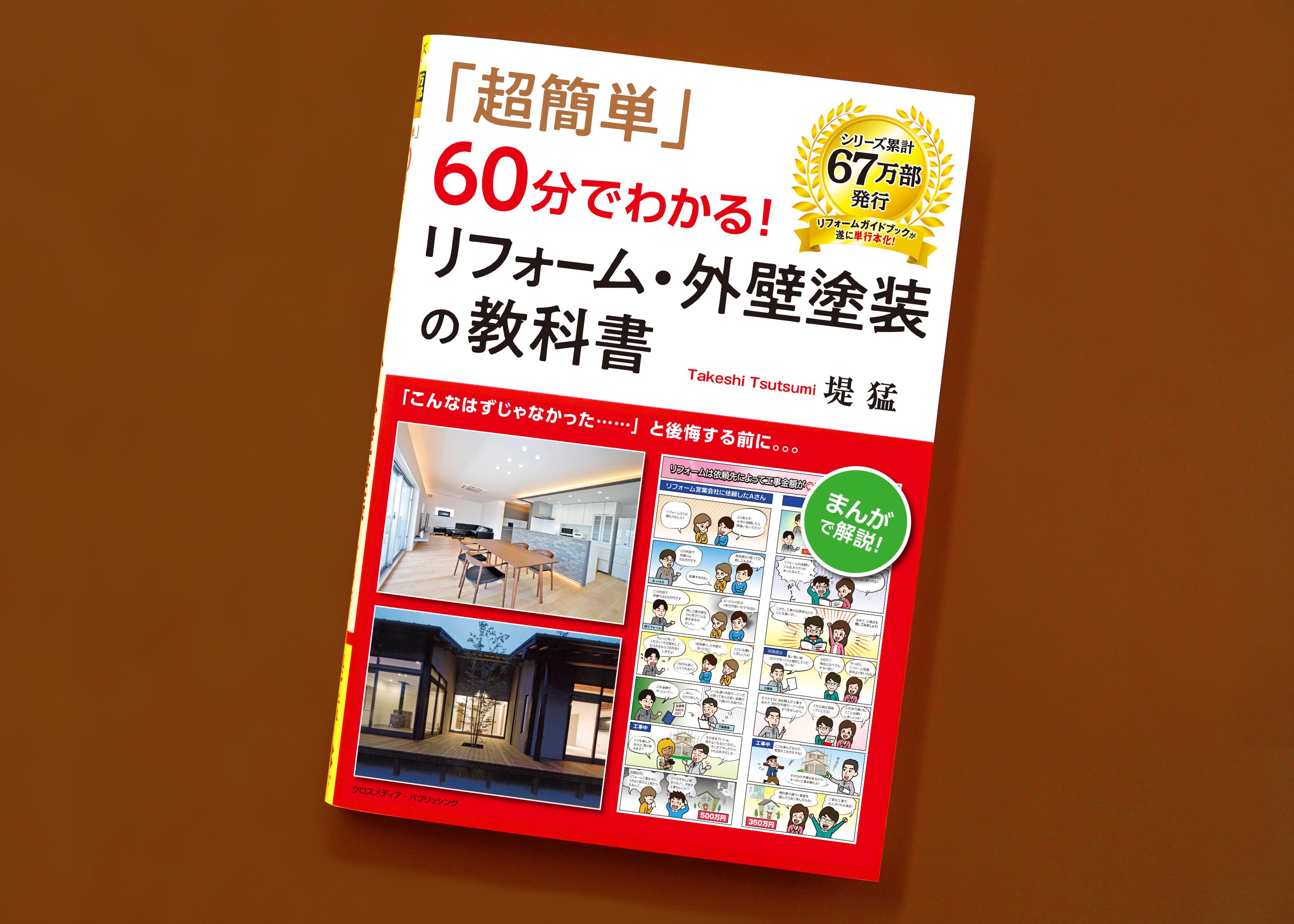 「超簡単」60分でわかる! リフォーム・外壁塗装の教科書