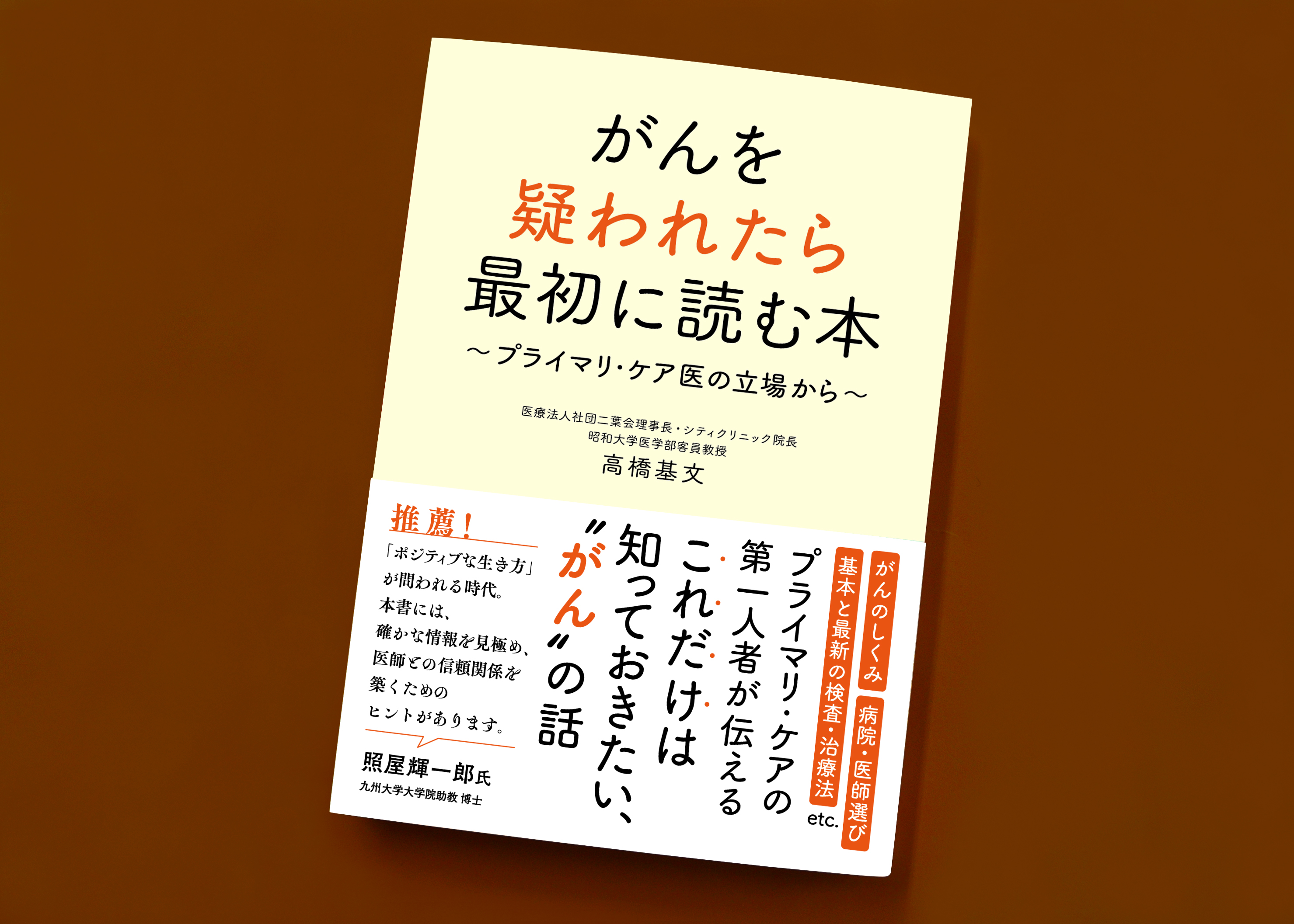 がんを疑われたら最初に読む本
