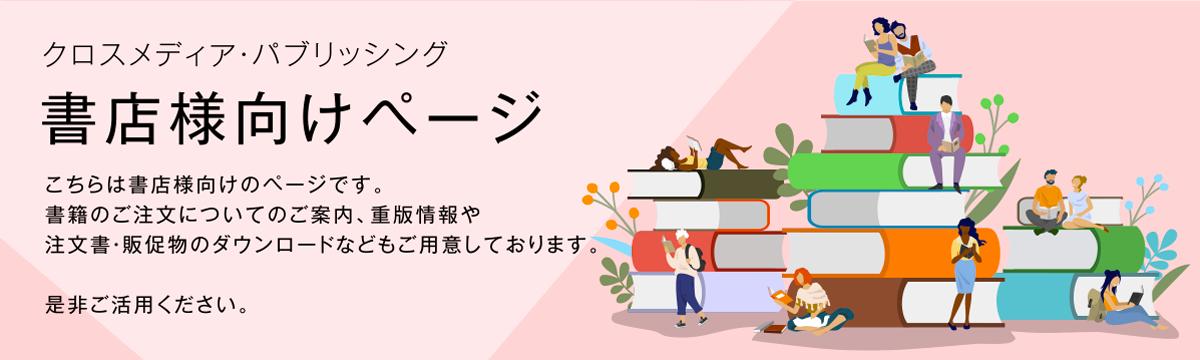 書店様向けページ