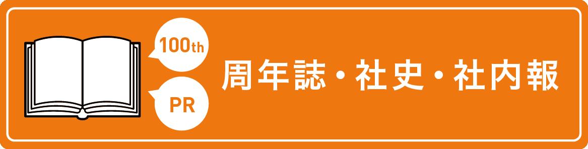 周年記念誌・社史・社内報