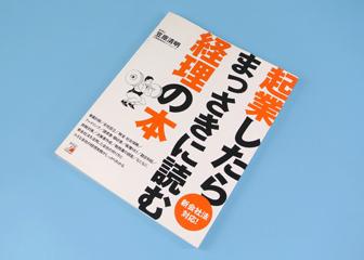 新会社法対応! 起業したらまっさきに読む経理の本