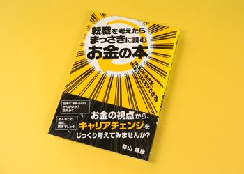 転職を考えたらまっさきに読むお金の本