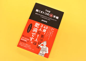 The働くオトコの㊙手帳