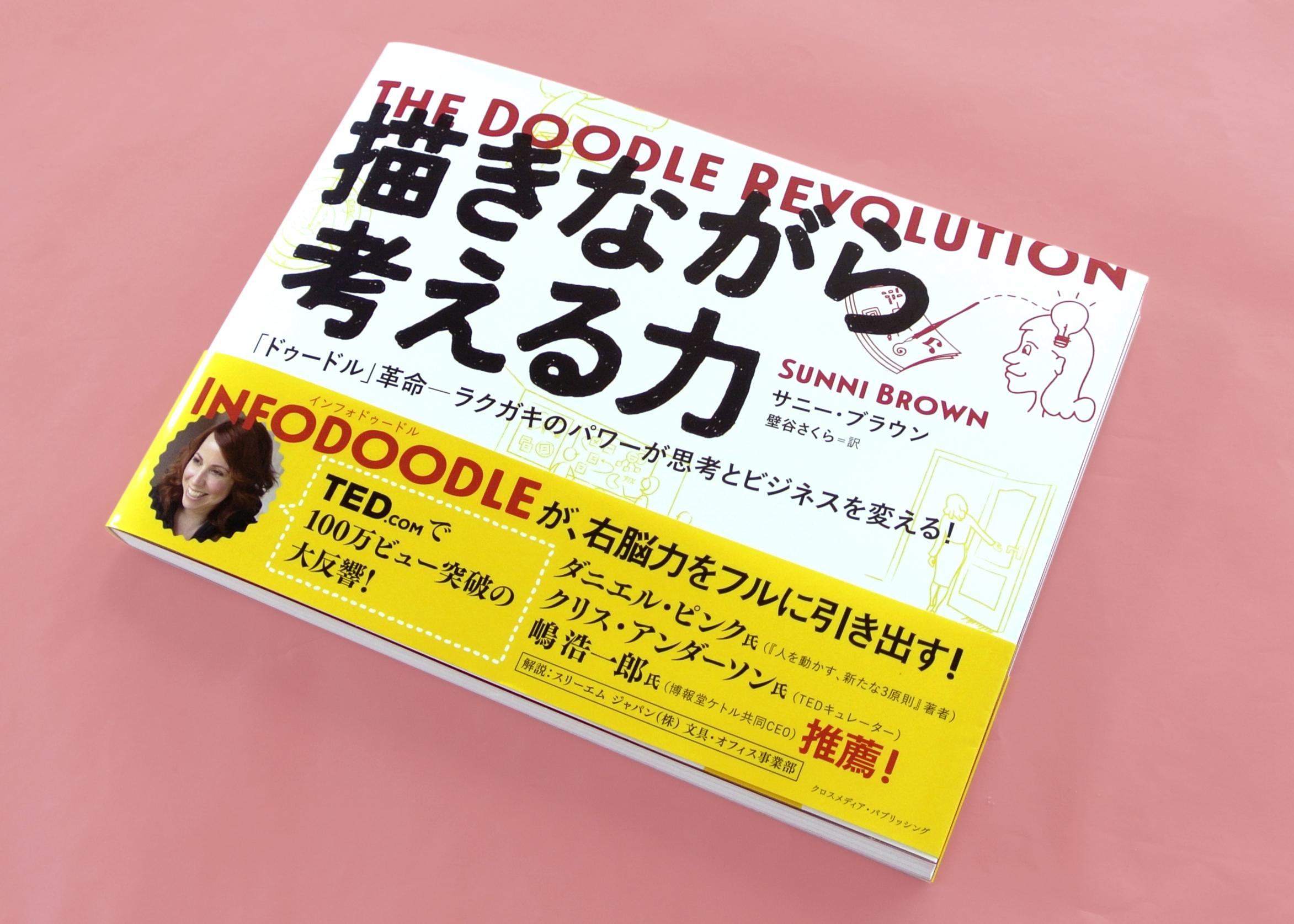 描きながら考える力 The Doodle Revolution