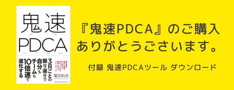 鬼速PDCAツール ダウンロード